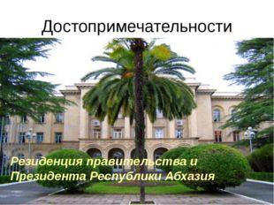 Достопримечательности Резиденция правительства и Президента Республики Абхазия