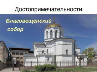 Достопримечательности Благовещенский собор