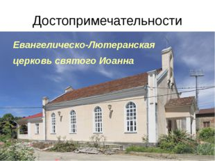 Достопримечательности Евангелическо-Лютеранская церковь святого Иоанна