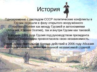 История Одновременно с распадом СССР политические конфликты в Грузии перешли