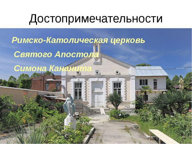 Достопримечательности Римско-Католическая церковь Святого Апостола Симона Кан...