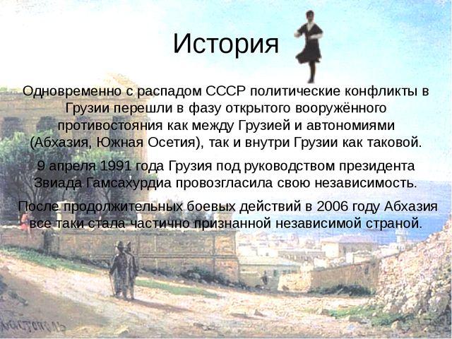 История Одновременно с распадом СССР политические конфликты в Грузии перешли...