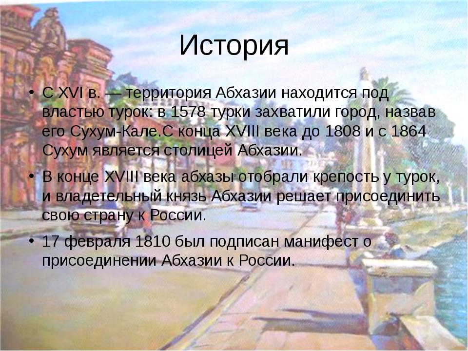 История С XVI в. — территория Абхазии находится под властью турок: в 1578 тур...