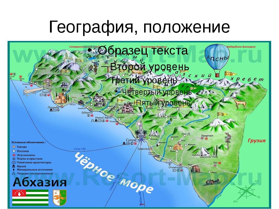 География, положение