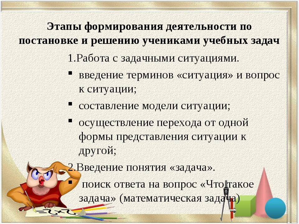 Этапы формирования деятельности по постановке и решению учениками учебных зад...