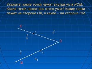 Укажите, какие точки лежат внутри угла КОМ. Какие точки лежат вне этого угла?