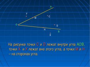 На рисунке точки С и D лежат внутри угла АОВ, точки Х и У лежат вне этого уг