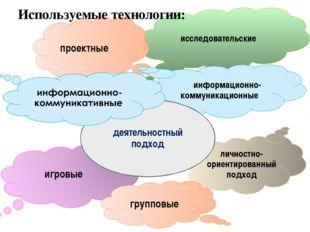 личностно-ориентированный подход исследовательские проектные  информационно-