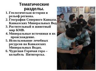 Геологическая история и рельеф региона. 2. География Северного Кавказа. Кавка
