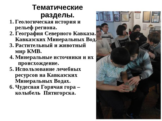 Геологическая история и рельеф региона. 2. География Северного Кавказа. Кавка...