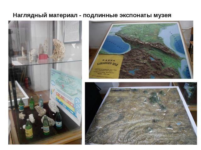 Наглядный материал - подлинные экспонаты музея