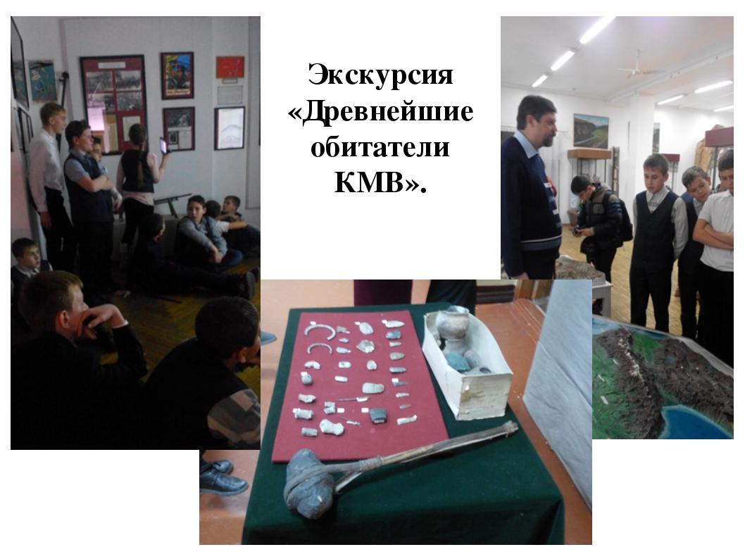 Экскурсия «Древнейшие обитатели КМВ».