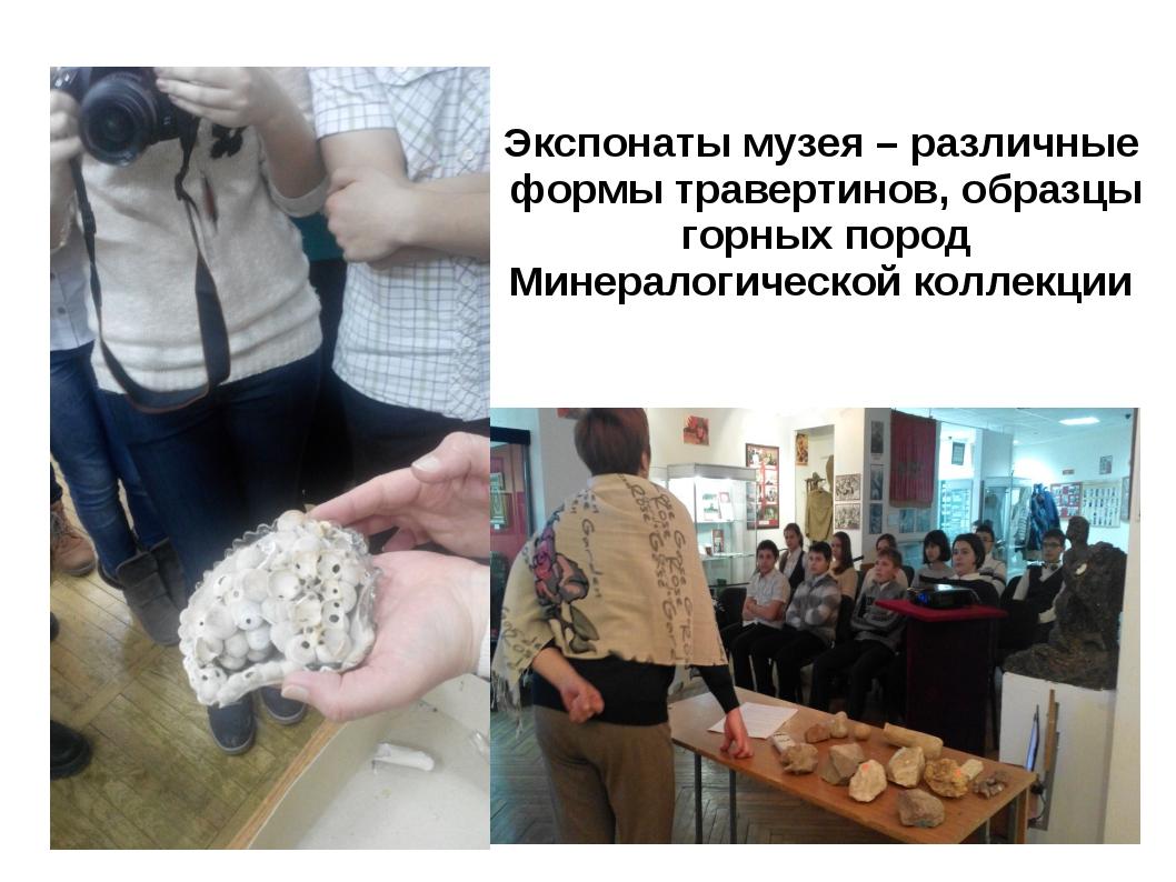 Экспонаты музея – различные формы травертинов, образцы горных пород Минералог...