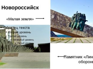 Новороссийск «Малая земля» Памятник «Линия обороны»