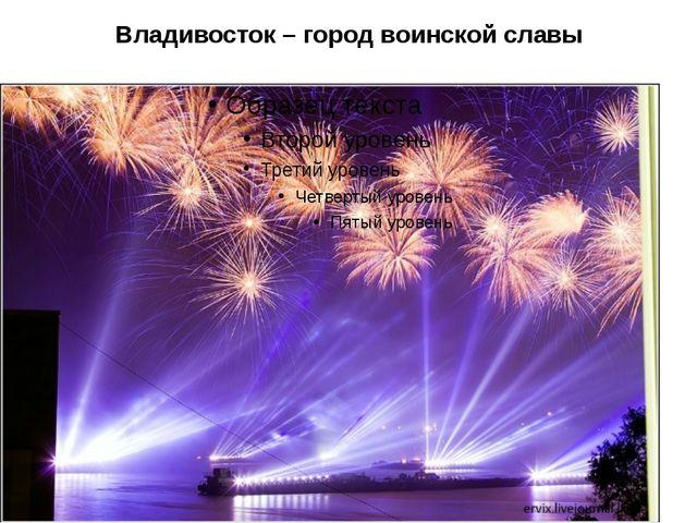 Владивосток – город воинской славы