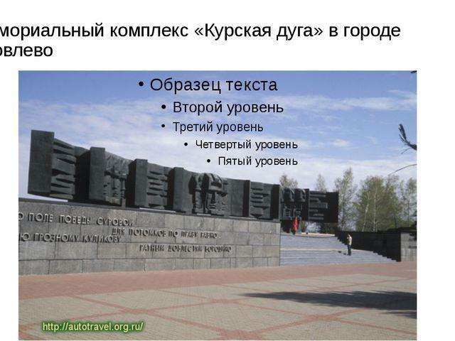 Мемориальный комплекс «Курская дуга» в городе Яковлево