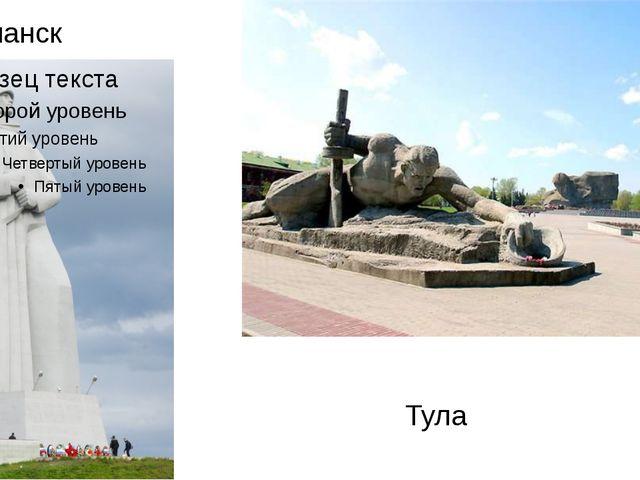 Мурманск Тула