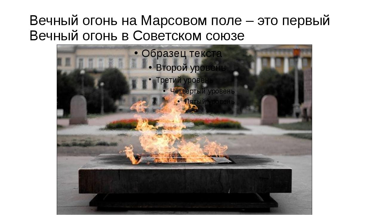 Вечный огонь на Марсовом поле – это первый Вечный огонь в Советском союзе
