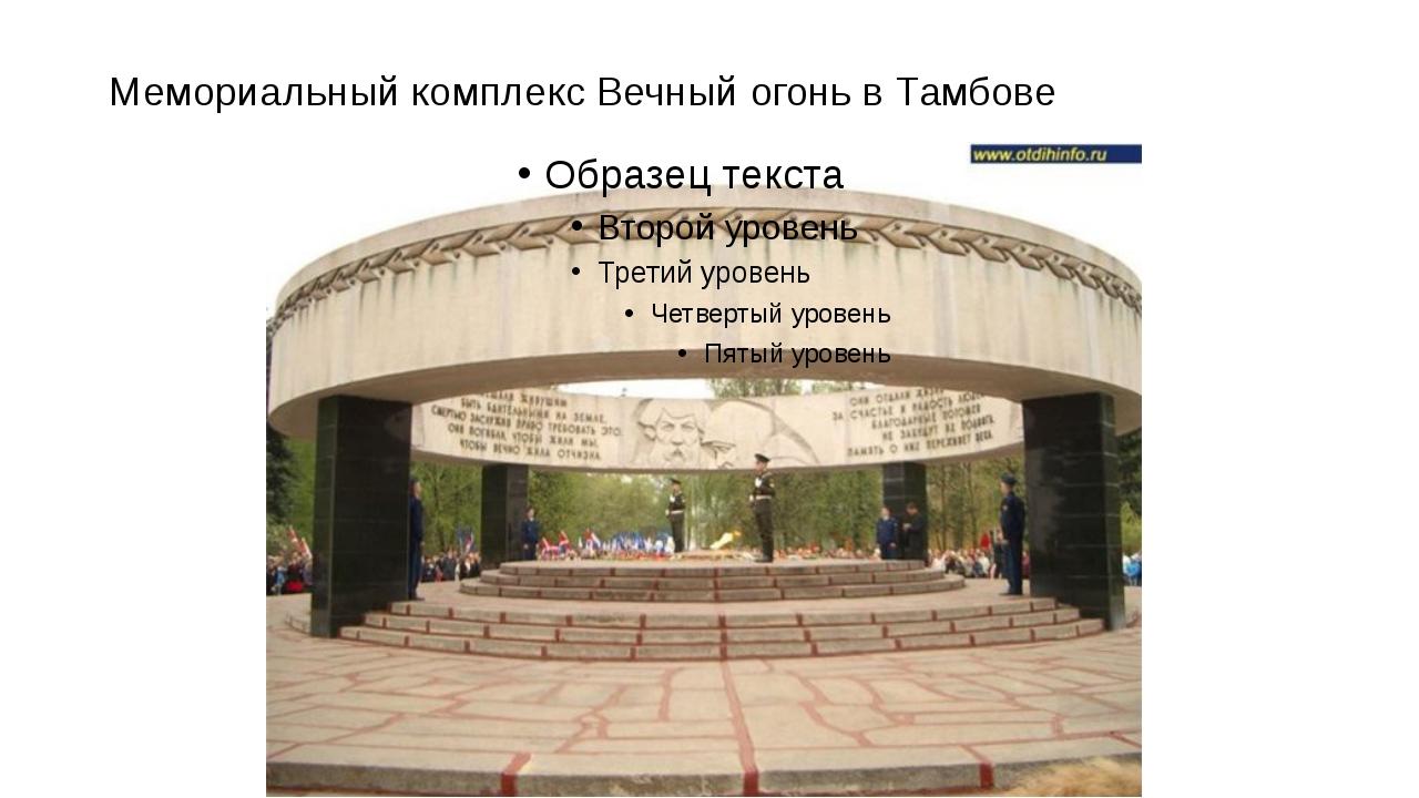 Мемориальный комплекс Вечный огонь в Тамбове