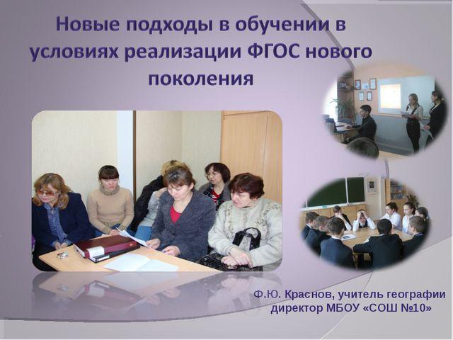 Ф.Ю. Краснов, учитель географии директор МБОУ «СОШ №10»