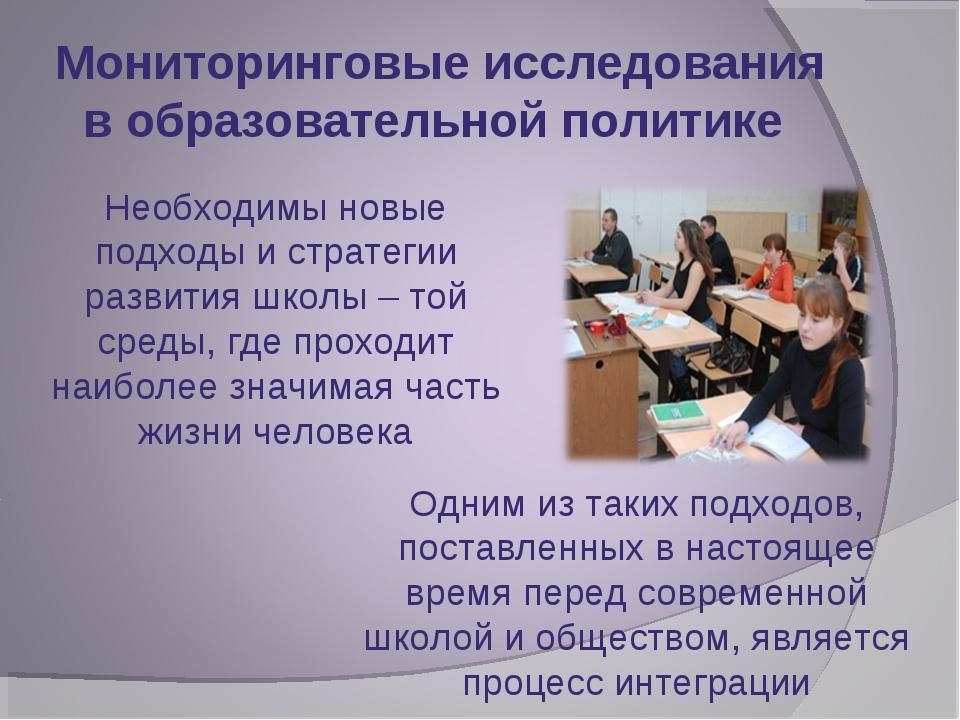 Мониторинговые исследования в образовательной политике Необходимы новые подхо...