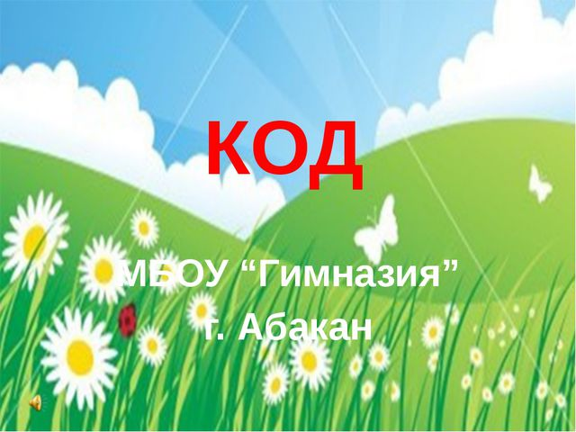 """КОД МБОУ """"Гимназия"""" г. Абакан"""