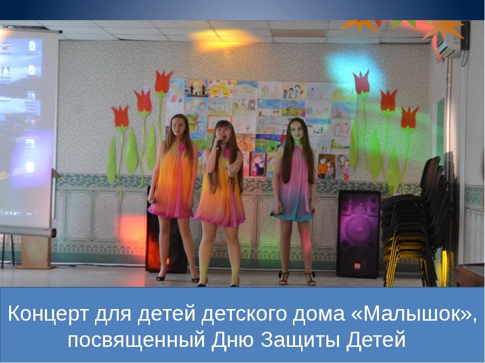 Концерт для детей детского дома «Малышок», посвященный Дню Защиты Детей