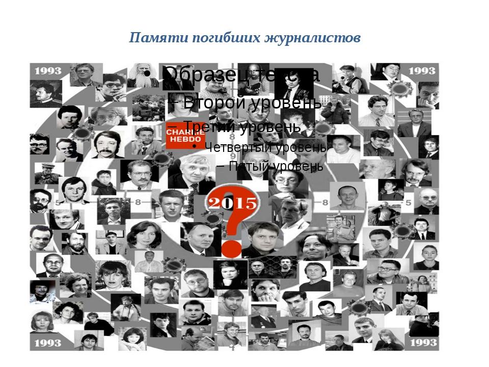 международный день солидарности журналистов открытки полагаю, что