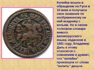 Копейка вошла в обращение на Руси в 16 веке и получила свое название по изобр