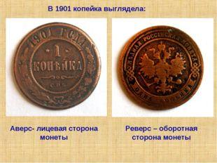Аверс- лицевая сторона монеты Реверс – оборотная сторона монеты В 1901 копейк
