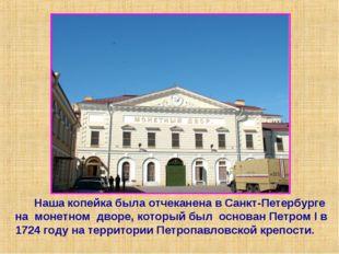 Наша копейка была отчеканена в Санкт-Петербурге на монетном дворе, который б