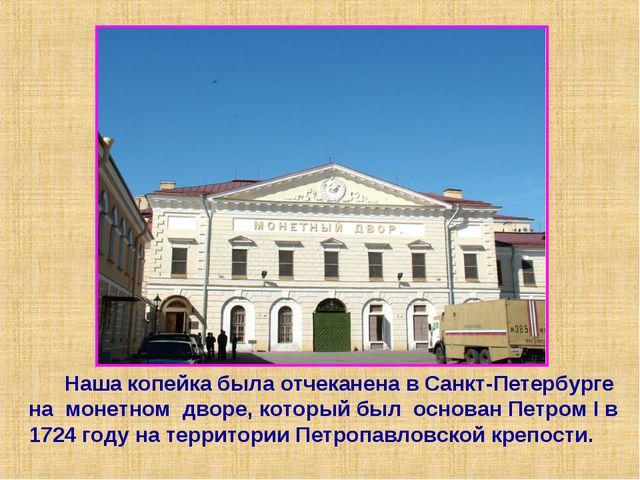 Наша копейка была отчеканена в Санкт-Петербурге на монетном дворе, который б...