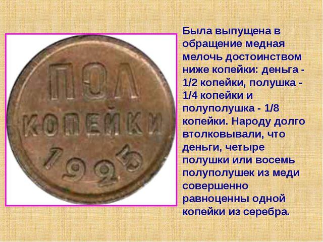Была выпущена в обращение медная мелочь достоинством ниже копейки: деньга - 1...