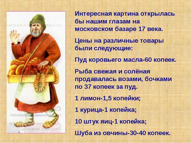 Интересная картина открылась бы нашим глазам на московском базаре 17 века. Це...