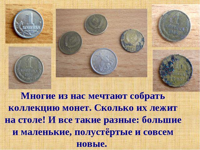 Многие из нас мечтают собрать коллекцию монет. Сколько их лежит на столе! И в...