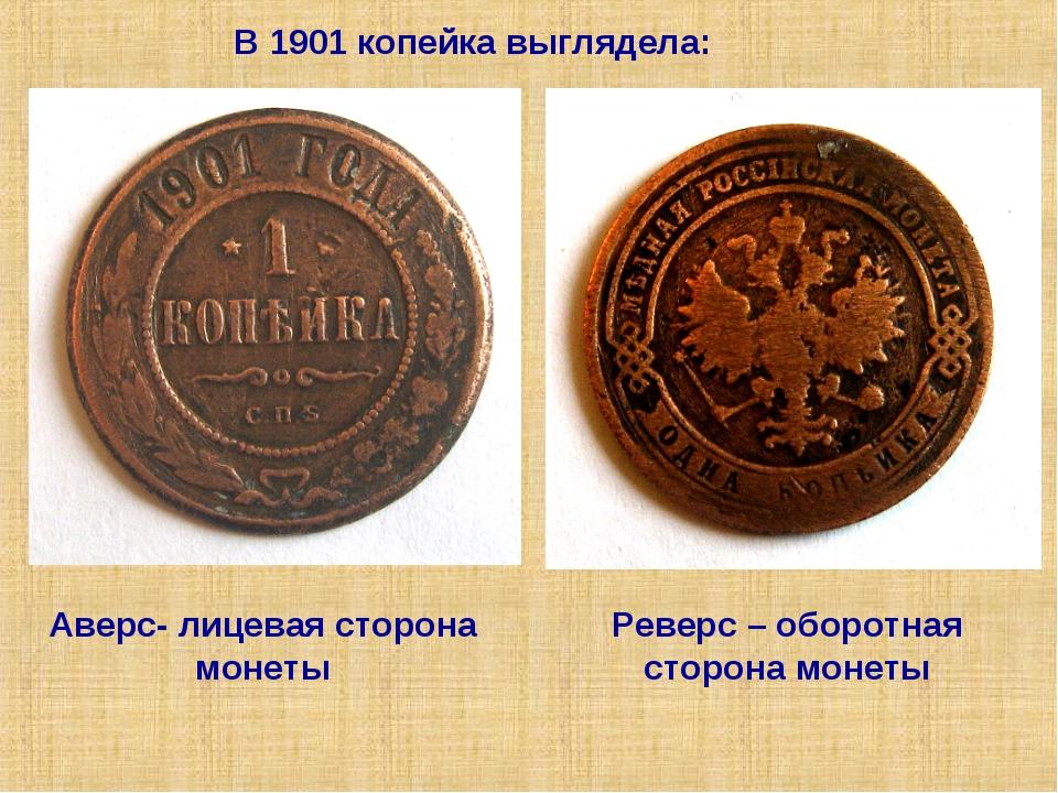 Аверс- лицевая сторона монеты Реверс – оборотная сторона монеты В 1901 копейк...