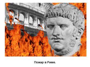 Пожар в Риме.
