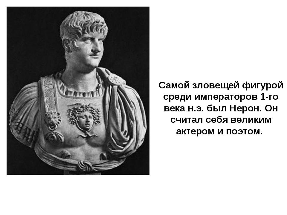 Самой зловещей фигурой среди императоров 1-го века н.э. был Нерон. Он считал...