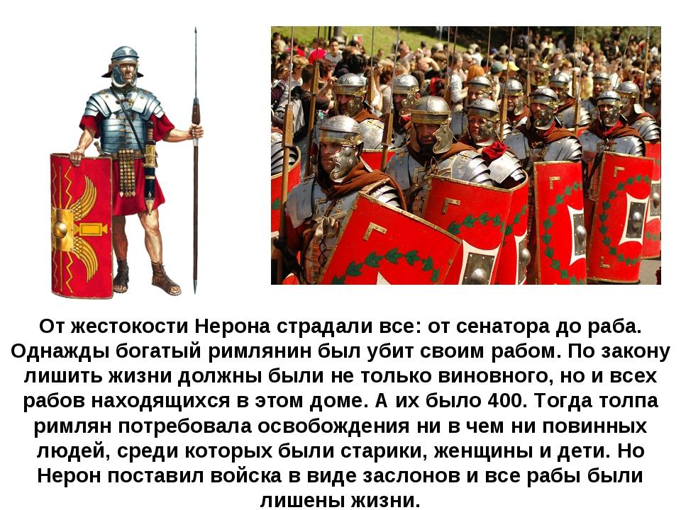 От жестокости Нерона страдали все: от сенатора до раба. Однажды богатый римля...