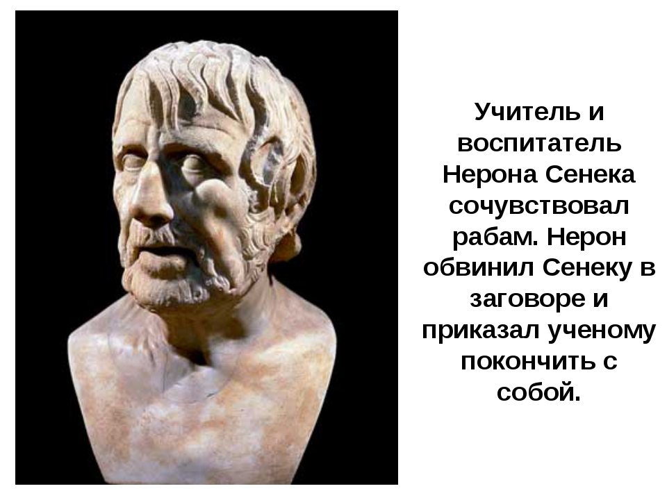 Учитель и воспитатель Нерона Сенека сочувствовал рабам. Нерон обвинил Сенеку...