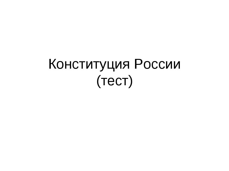 Конституция России (тест)
