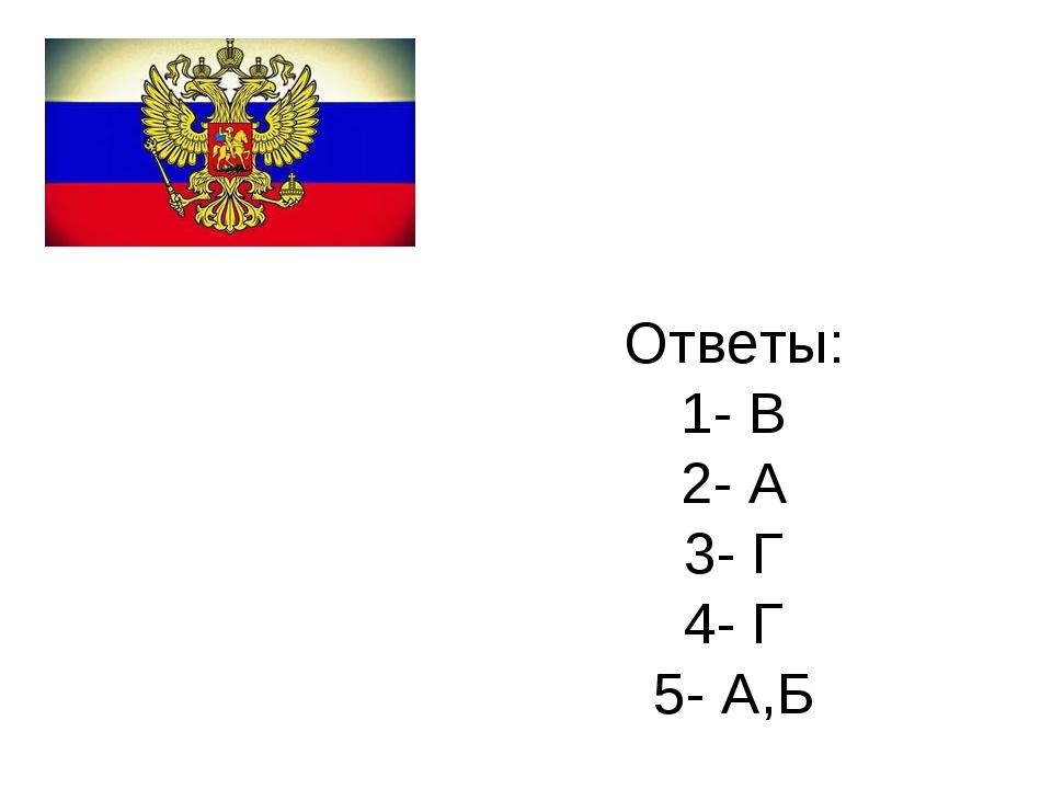 Ответы: 1- В 2- А 3- Г 4- Г 5- А,Б