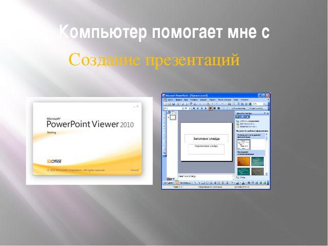 Компьютер помогает мне с Создание презентаций