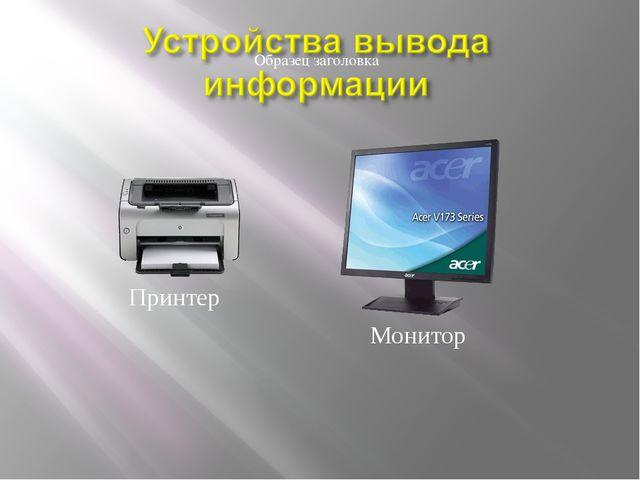 Монитор Принтер