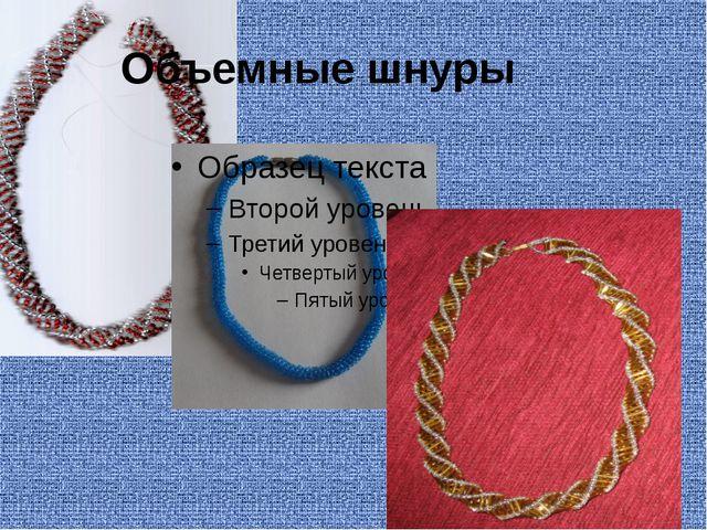 Объемные шнуры