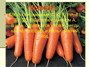 Богата витаминами C, K, E, PP, B1, B2, B3, B6 и провитамином A. В ней содержа