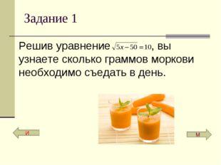 Задание 1 М И Решив уравнение , вы узнаете сколько граммов моркови необходи