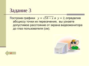 Задание 3 И