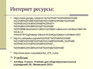 Интернет ресурсы: https://www.google.ru/search?q=%D0%B7%D0%B4%D0%BE%D1%80%D0%