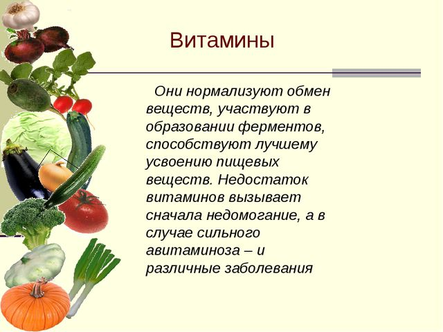 Витамины Они нормализуют обмен веществ, участвуют в образовании ферментов, сп...